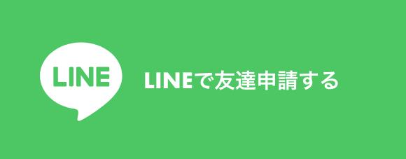 LINEで友だち追加