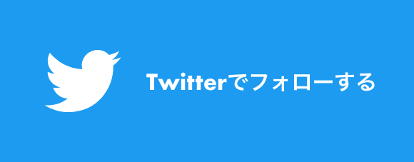 Twitterでフォローする