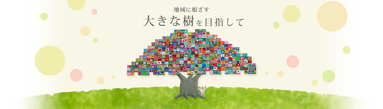 信州から関東に根ざす大きな樹を目指して。